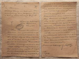 Рапорт генерала П. И. Багратиона главнокомандующему М.И. Кутузову о награждении воинов, отличившихся в Бородинском сражении. Ксерокопия
