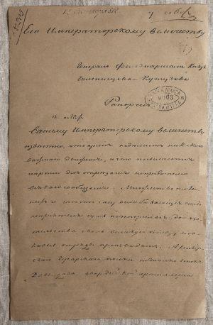 Из рапорта главнокомандующего М.И. Голенищева - Кутузова императору Александру I о назначении партизанской борьбы 12 октября 1812 года. Копия