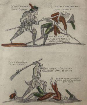 «Русский ратник Иван Гвоздило». Народная картинка 1812 г. Цветная копия