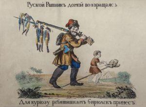 «Русский ратник, домой возвращаясь». Факсимильная фотокопия с лубка