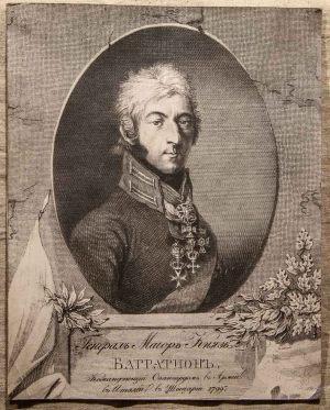 Портрет генерал-лейтенанта Багратиона. Фотокопия с гравюры
