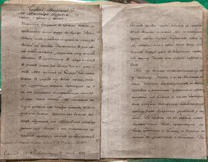 Манифест об организации кругов ополчения. Ксерокопия
