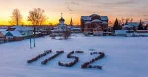 Год основания города. Юрьев-Польский музей. Зимнее фото